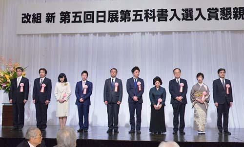 HP第5回日展特選授賞式3.jpg